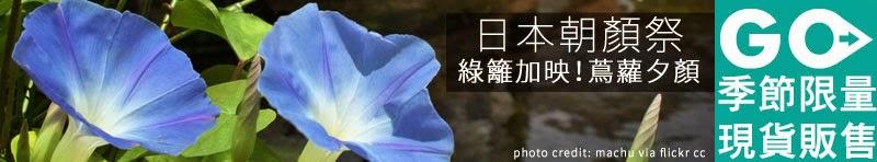 日系朝顏祭 x 夏日納涼綠籬系新品 - iGarden 2015 春播單品專題