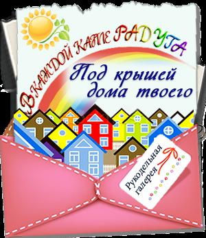 Радужный дом
