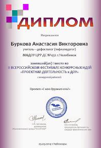Диплом (IX.2014 г.)