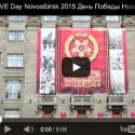 Link to: VE Day - Novosibirsk 2015