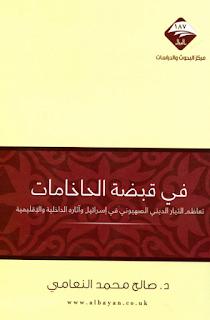 حمل كتاب في قبضة الحاخامات  تعاظم التيار الديني الصهيوني في اسرائيل   وآثاره الداخلية والإقليمية - صالح محمد النعامي