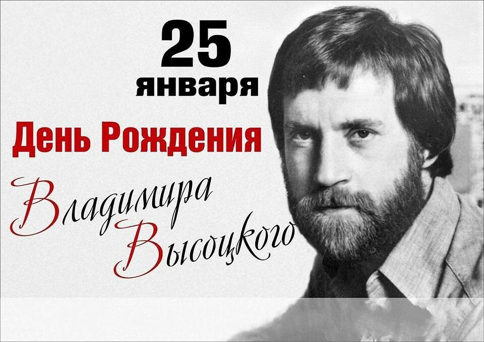 """""""Мой Высоцкий"""". Поэт объединяет поколения"""