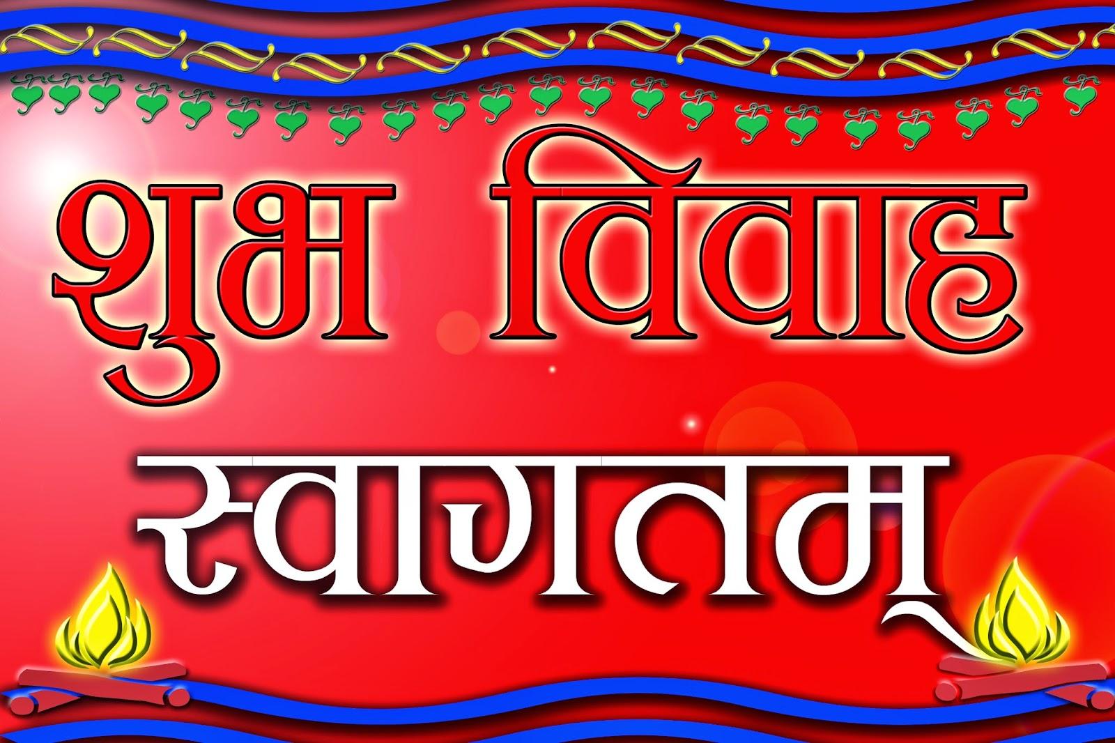 happy wedding nepali banner 2x3 suva biwaha a