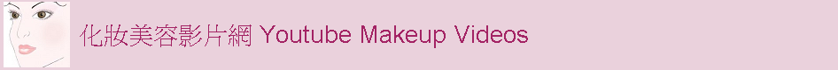 化妝美容影片網 Youtube Makeup Videos