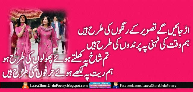 Beautiful Urdu Poetry 2015