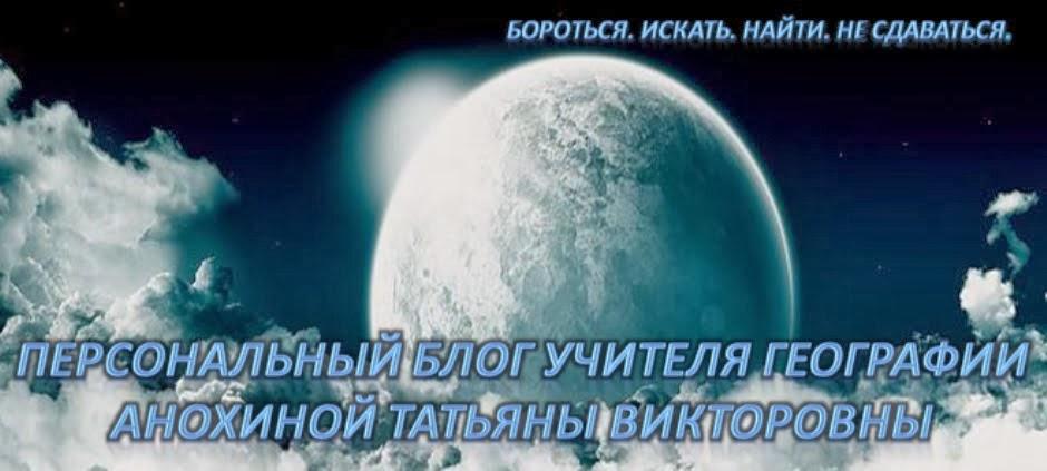 Персональный блог учителя географии Анохиной Т. В.