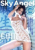 SKY-335 スカイエンジェル Vol.200 : 麻生希