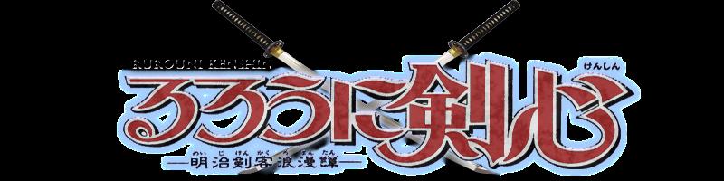 Rurouni Kenshin: Réquiem Para Los Patriotas (Película)