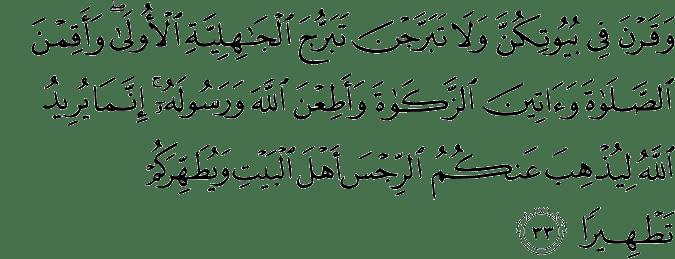Surat Al Ahzab Ayat 33