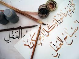 55 Kata Mutiara Indah Bahasa Arab Beserta Artinya Abi Muda