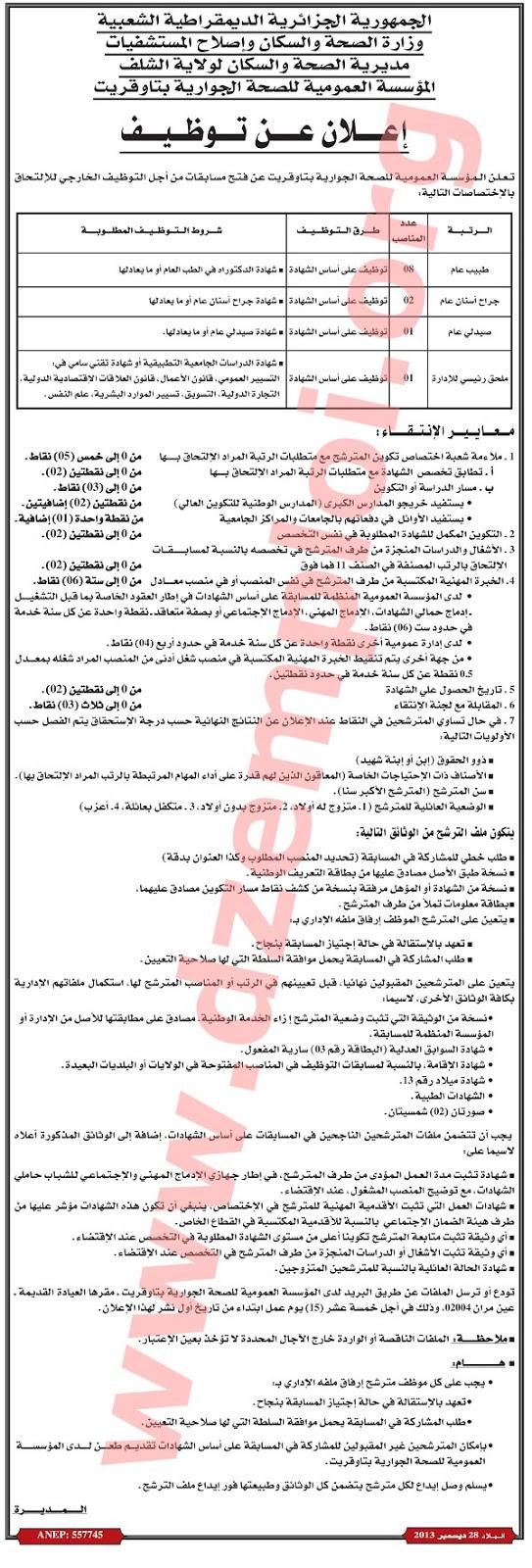 إعلان مسابقة توظيف في المؤسسة العمومية للصحة الجوارية بتاقريت ولاية الشلف ديسمبر 2013 Chlef.jpg