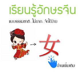 New!...เรียนรู้เทคนิคการเขียน ตัวอักษรจีน เหมาะสำหรับผู้ที่ต้องการเรียนรู้และทำความเข้าใจด้วยตัวเอง