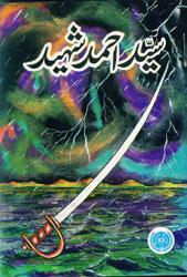 سید احمد شہید اور تحریکِ جہاد