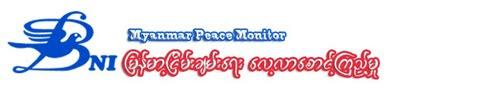 မြန်မာ့ငြိမ်းချမ်းရေး လေ့လာစောင့်ကြည့်မှု
