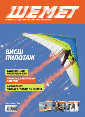 Extreme Sports Magazine cover