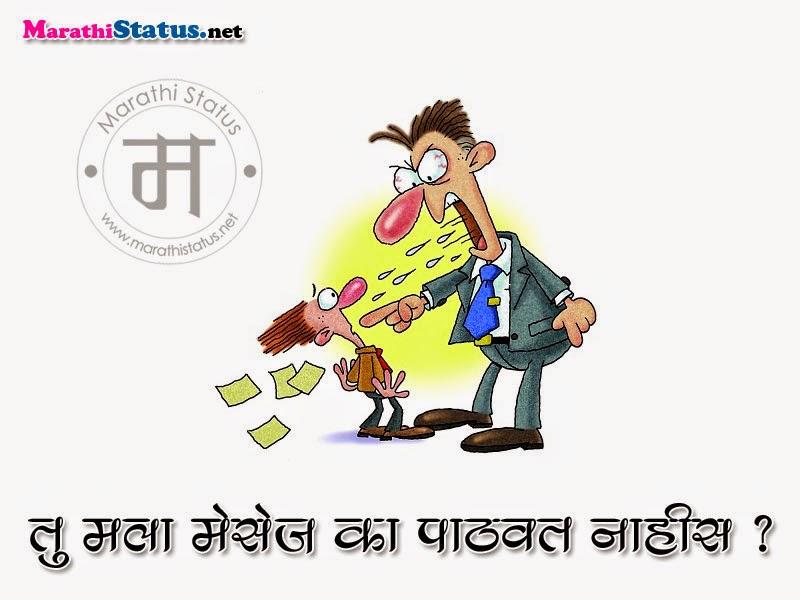 Keep Massaging Marathi Picture