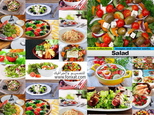stock photo صور عالية الجودة سلطة خضراوات