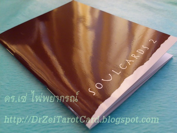 SoulCards companion booklet คู่มือไพ่ออราเคิล ตำราไพ่ยิปซี ไพ่ทาโร่ Soul Card หนังสือไพ่ หน้าปก oracle
