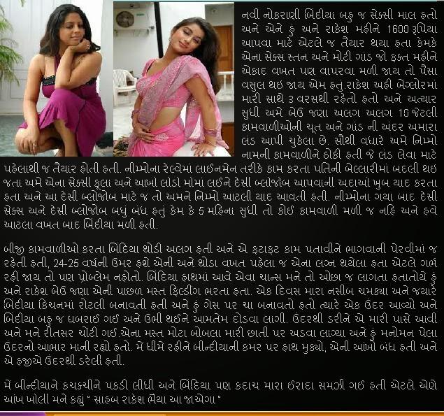 Gujarati dirty sex stories photo 473