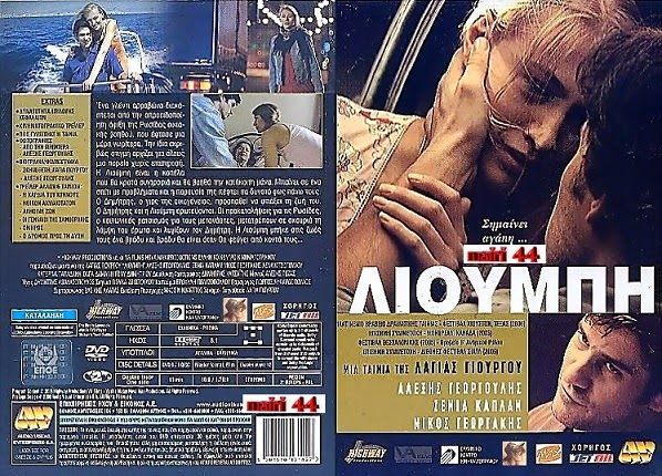 Liubi - ΛΙΟΥΜΠΗ 2005 ταινιες online seires xrysoi greek subs