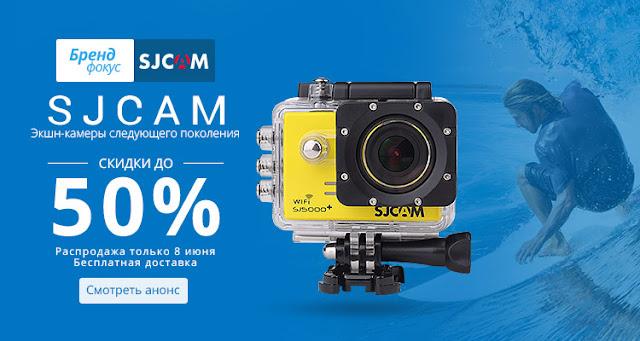 Бренд-фокус - камеры и аксессуары Sjcam со скидкой самые новые и мощные модели | camera and accessories Sjcam