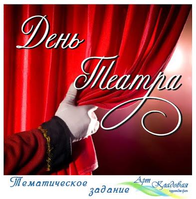 """ТЗ """"День Театра"""" до 27/04"""