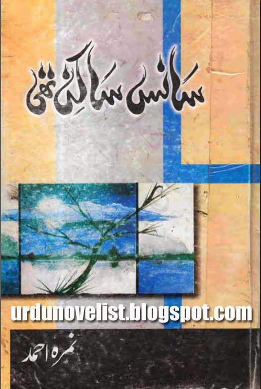 Sans Sakin Thi By Nimra Ahmed
