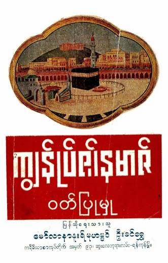 Namaz by Maulana U Khin Shwe F.jpg