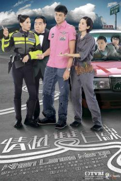 Ngã Ba Đường Tình - Tình Taxi - When Lanes Merge 20/20
