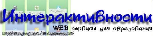 WEB сервисы для образования