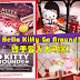 超盛大的Hello Kitty Go Around 终于登入大马啦!身为猫粉的你怎么可以错过呢?
