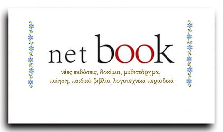 νέες εκδόσεις, δοκίμιο, μυθιστόρημα, ποίηση, παιδικό βιβλίο, λογοτεχνικά περιοδικά