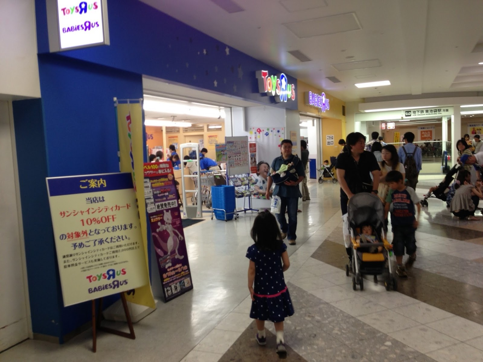 oh right there is also a toys r us in sunshine city it s not nearly as neat or attractive as the toys r us in aqua city odaiba but it actually