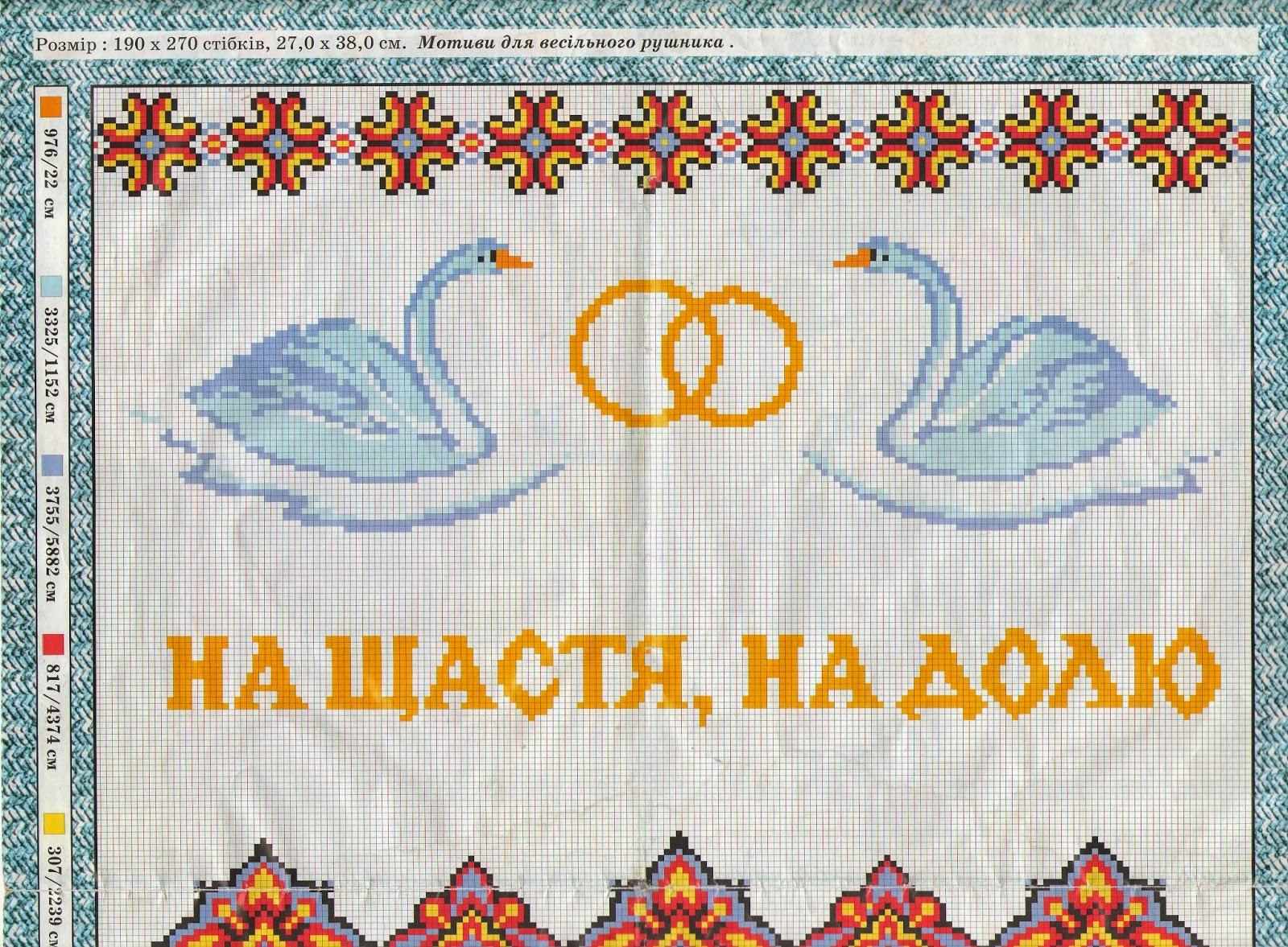 Вышивка крестом: Свадебные рушники 25