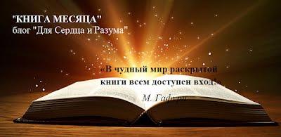 """Проект """"Книга месяца"""""""