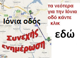 Τμήματα  ΙΟΝΙΑΣ  ΟΔΟΥ