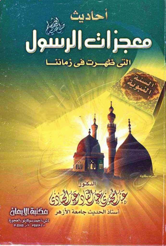 كتاب أحاديث معجزات الرسول التي حدثت في زماننا - عبد المهدي عبد القادر عبد الهادي