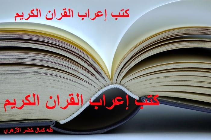 كتب إعراب القران الكريم