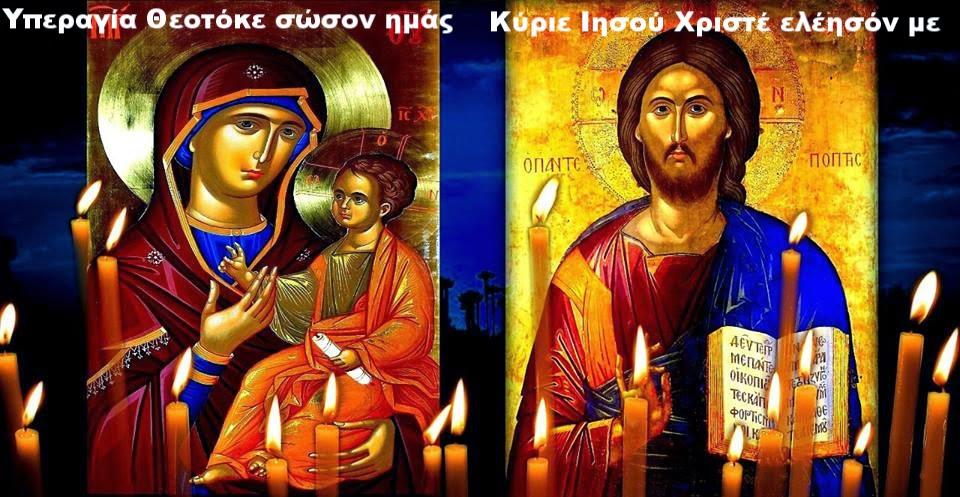 Ο Χριστός και η Παναγία - Christ and Panagia