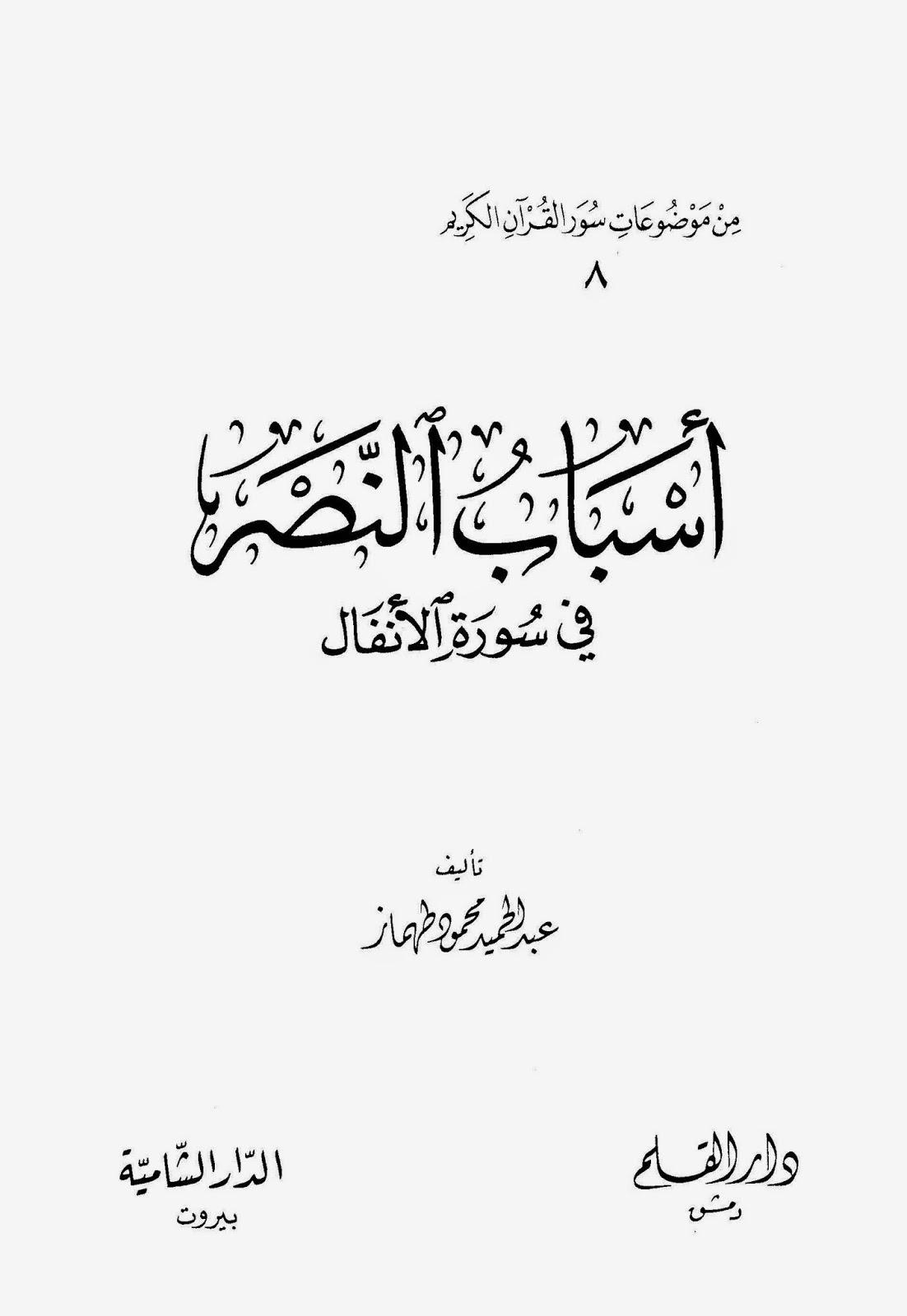 أسباب النصر في سورة الأنفال - عبد الحميد محمود طهماز pdf