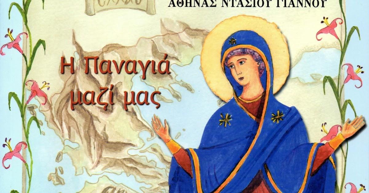 Αθηνά Ντάσιου-Γιάννου  Η Παναγιά μαζί μας! 52e79e60035