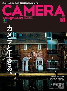 CAMERA magazine 2014-10月号