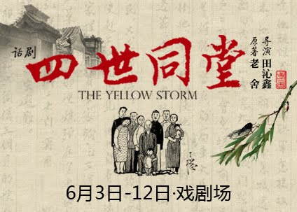 lao shes yellow storm staged
