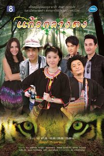 Mối Tình Nơi Hoang Dã - Moi Tinh Noi Hoang Da VTC9