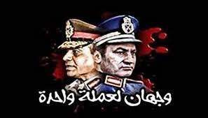 سيسي هو مبارك