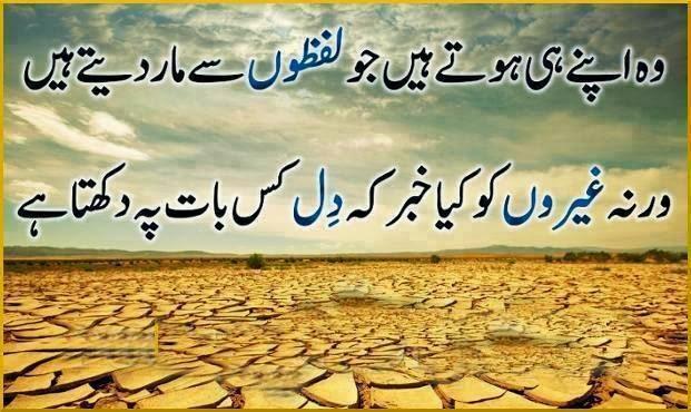 Very Nice Urdu Sad Poetry For Relatives