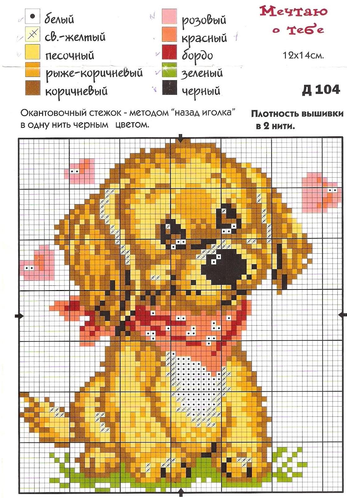 Схема вышивка бисером собака