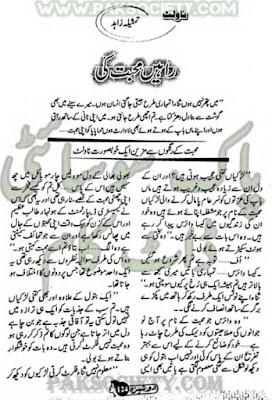 Rahen mohabbat ki by Tamseela Zahid pdf