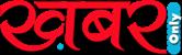 Khabar Only | ताज़ा खबर- न्यूज़ इन हिंदी