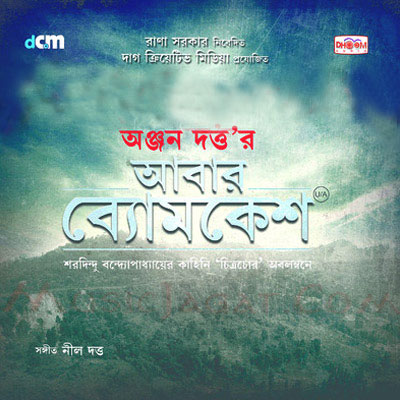 Abar Byomkesh (2012) Mp3 Songs